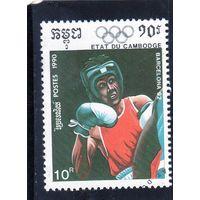 Камбоджа.Спорт.Бокс.Олимпийские игры.Барселона.1992.