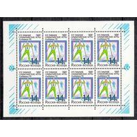 1992 - Россия - Олимпиада Альбервиль - Лыжи СК 1 - Малый лист **
