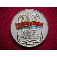 Значок Дни литературы УССР в БССР май-июнь 1976 г.