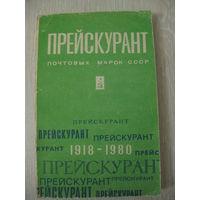 ПРЕЙСКУРАНТ ПОЧТОВЫХ МАРОК СССР