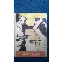 Д.М. Смирнов  Записки чекиста. 1965 год