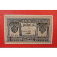 1 рубль образца 1898 года Шипов