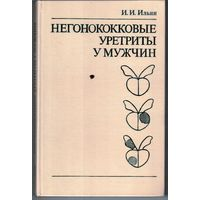 Негонококковые уретриты у мужчин.- И.И.Ильин.- М.:Медицина.-1991.- 288 с.