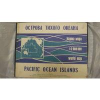 Острова Тихого океана. Набор карт