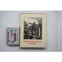 Ленинские места России   мини книжка