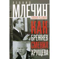 Млечин. Как Брежнев сменил Хрущева. Тайная история дворцового переворота