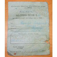 Разлiковая кнiжка па абавязковай пастауцы яек у 1942г. Eierkarte