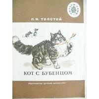 Л.Н.Толстой-Кот с бубенцом