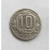 10 коп 1936г.