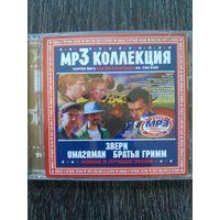 Звери UMA2RMAN Братья Гримм MP3 (Без Коробки)