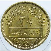 1к Сирия 2,5 пиастра 1960 ОАР (371) В КАПСУЛЕ распродажа коллеции