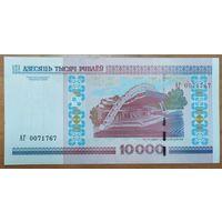 10000 рублей 2000 года, серия АГ - UNC