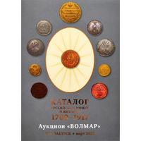 Каталог Волмар XIX выпуск (март 2020) - каталог российских монет и жетонов 1700-1917 гг.