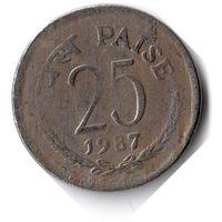 Индия. 25 пайс. 1987. Без отметки монетного двора