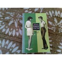 О. Коряков Формула Счастья изд. Детская литература 1974