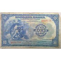 Королевская Югославия 10 динаров 1920г -редкая-