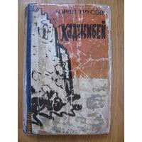 "Ю. Трусов ""Хаджибей"", 1966. ДАРОМ!"