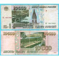 W: Россия 10000 рублей 1995 / БХ 3847663