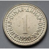Югославия, 1 динар 1990 г.