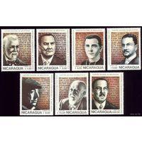 7 марок 1986 год Никарагуа Латиноамериканские писатели