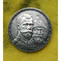 1 рубль 1913 г 300 лет Дому Романовых Сохран ! Плоский чекан