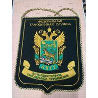 Вымпел Дальневосточное таможенное управление ФТС РФ