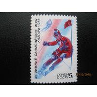 Марка СССР 1988 год. XV Зимние Олимпийские игры в Калгари