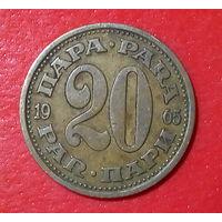 19-04 Югославия, 20 пара 1965 г.