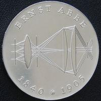 YS: ГДР, 20 марок 1980, 75-летие смерти Эрнста Аббе, физика-оптика и астронома, серебро, КМ# 78