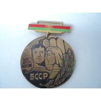 Настольная медаль БССР, латунь.