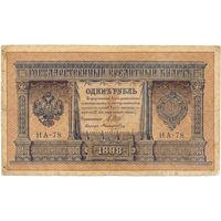Россия 1 рубль 1898г. (1915г.) 2 буквы - 2 цифры