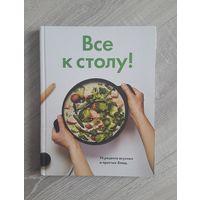 "Кулинарная книга ""IKEA"""
