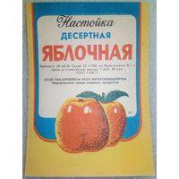 050 Этикетка от спиртного БССР СССР Витебск Подсвилье