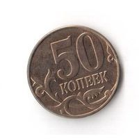 50 копеек 2015 ММД М РФ Россия