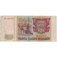 Россия, 5000 рублей 1993 год (выпуск 1994).