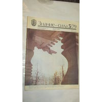 "Журнал ""Знание-Сила"" 1979г/11"