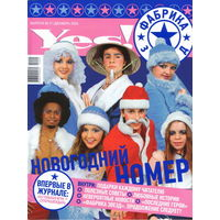"Журнал ""Yes! Фабрика звезд"" #9 декабрь 2004г."