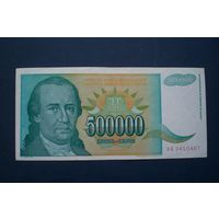 500 000 динар 1993 г.