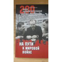 200мифов о Великой отечественной войне. На пути к мировой войне.
