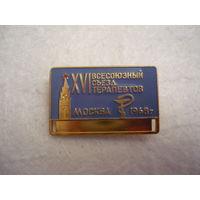 16 съезд терапевтов.Москва-68
