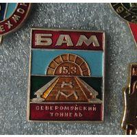 БАМ. Северомуйский тоннель