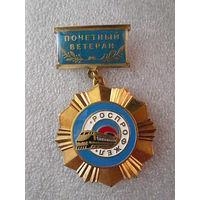 Знак памятный. Почетный ветеран Роспрофжел. РЖД. Латунь лак.