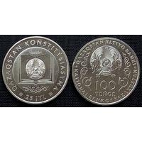 Казахстан 100 тенге, 2020 г. 25 лет Конституции Казахстана