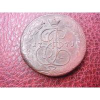 5 копеек 1771 г. ЕМ получше.