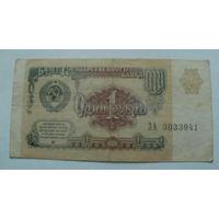 1 рубль 1991 ЗА 3033941