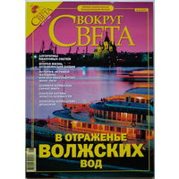 Журнал Вокруг света #8-2005
