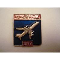Министерство Авиационной промышленности.
