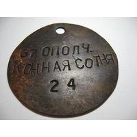 Увольнительный жетон 67 ополченская конная сотня