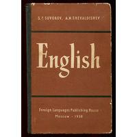С.П. Суворов. Учебник английского языка для студентов неязыковых вузов. 1958 (Д)