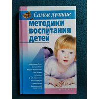 Самые лучшие методики воспитания детей